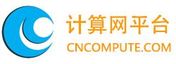 中国计算网